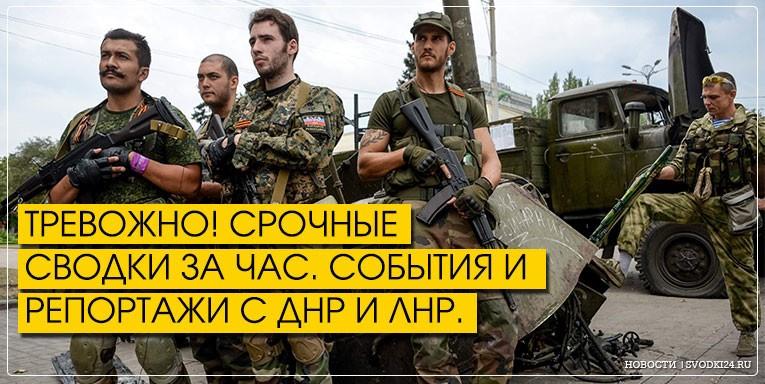 Сводки и новости от ополчения, ситуация в ДНР и ЛНР на 20 апреля